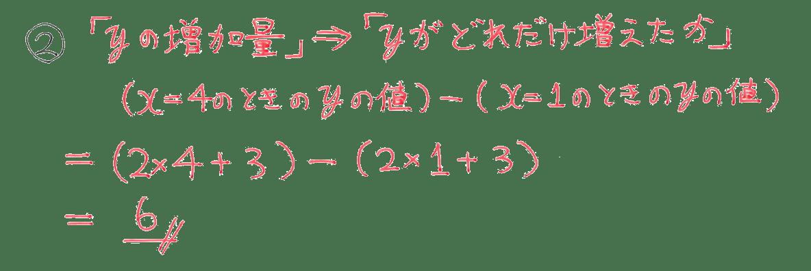 中2 数学107 例題②の答え