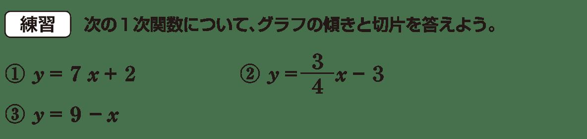 中2 数学109 練習