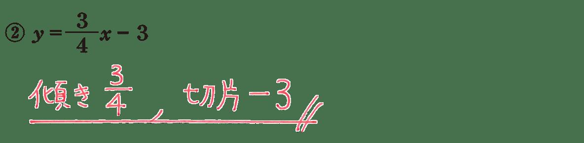 中2 数学109 練習②の答え