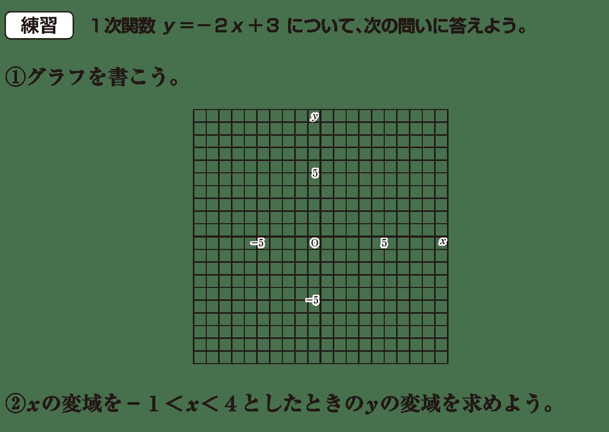 中2 数学111 練習