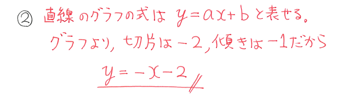 中2 数学112 例題②の答え