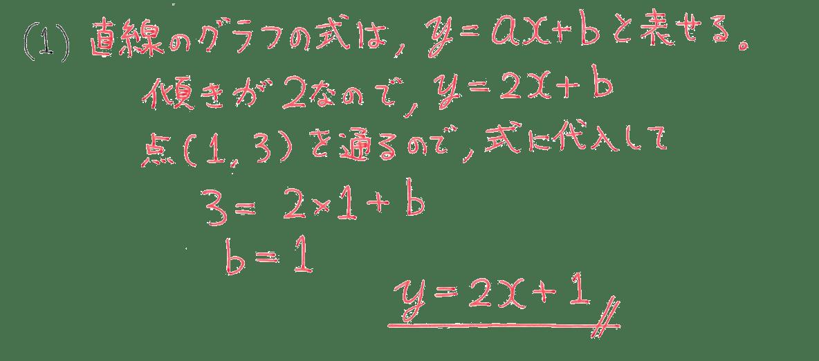 中2 数学113 例題(1)の答え