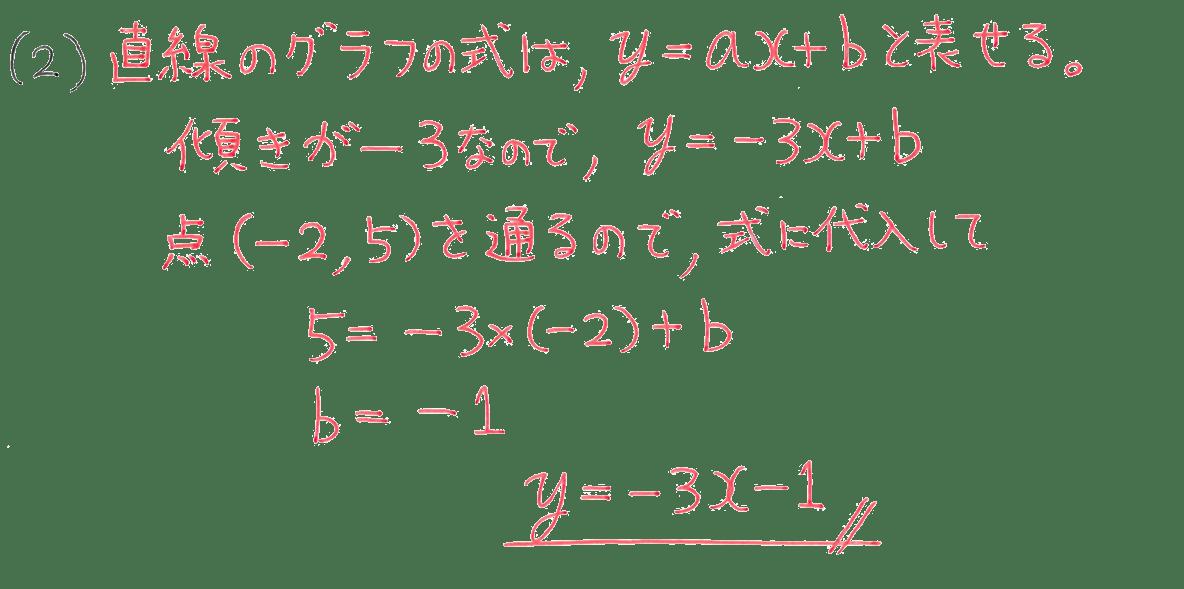 中2 数学113 例題(2)の答え