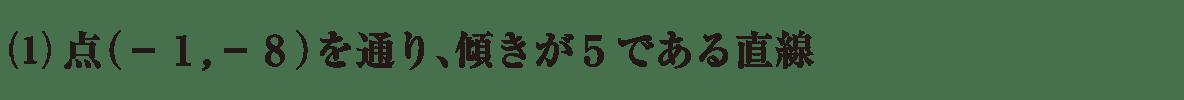 中2 数学113 練習1(1)