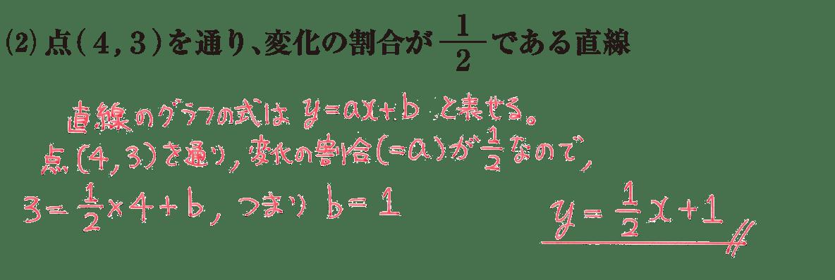 中2 数学113 練習1(2)の答え