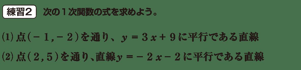 中2 数学113 練習2