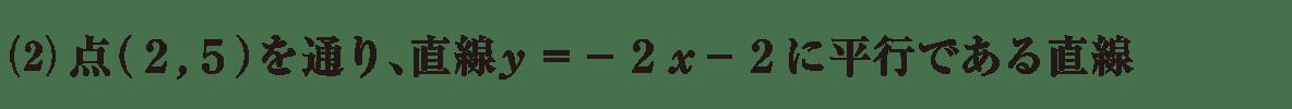 中2 数学113 練習2(2)