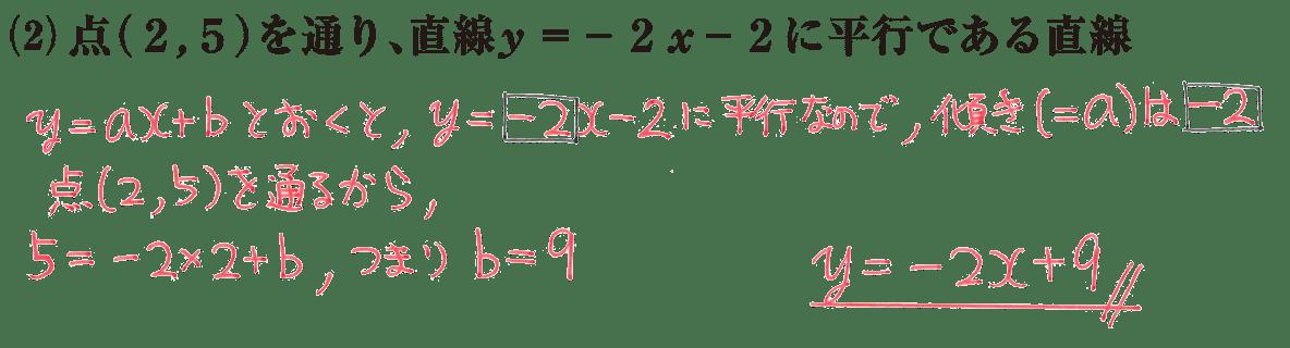 中2 数学113 練習2(2)の答え