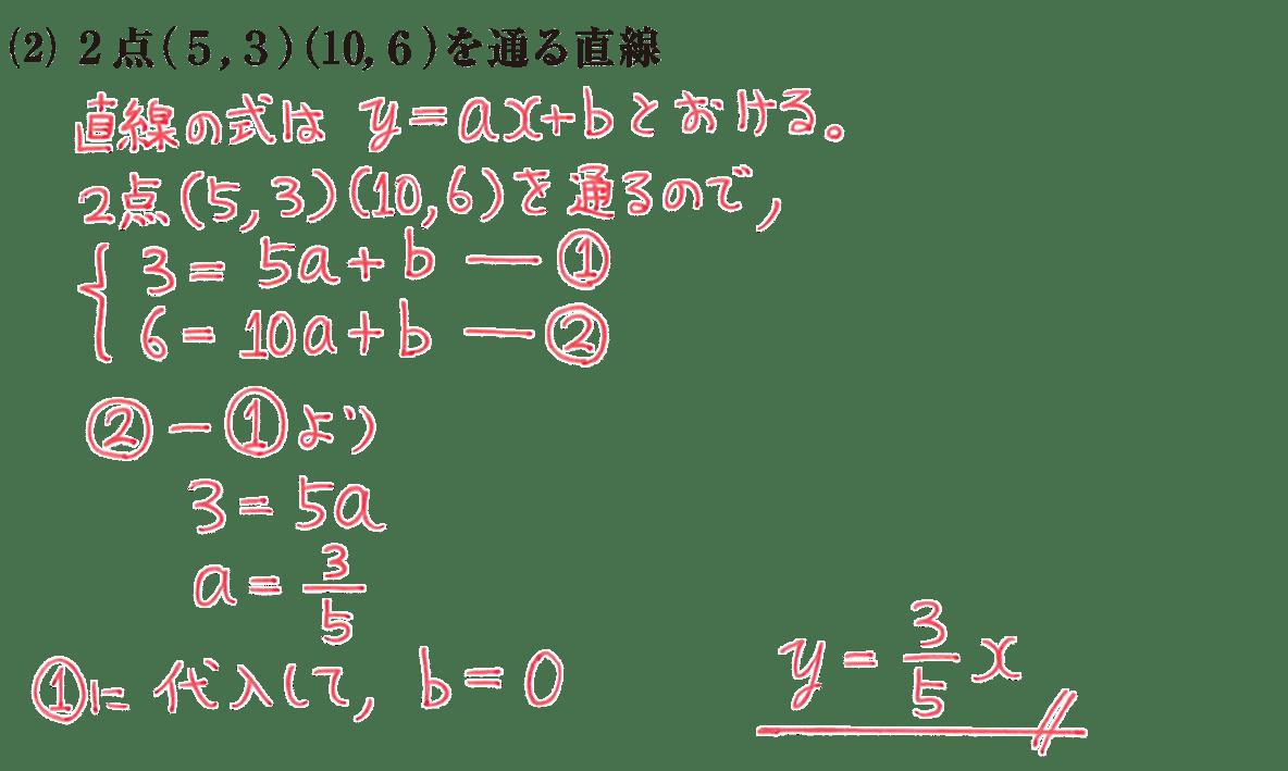 中2 数学114 練習(2)の答え