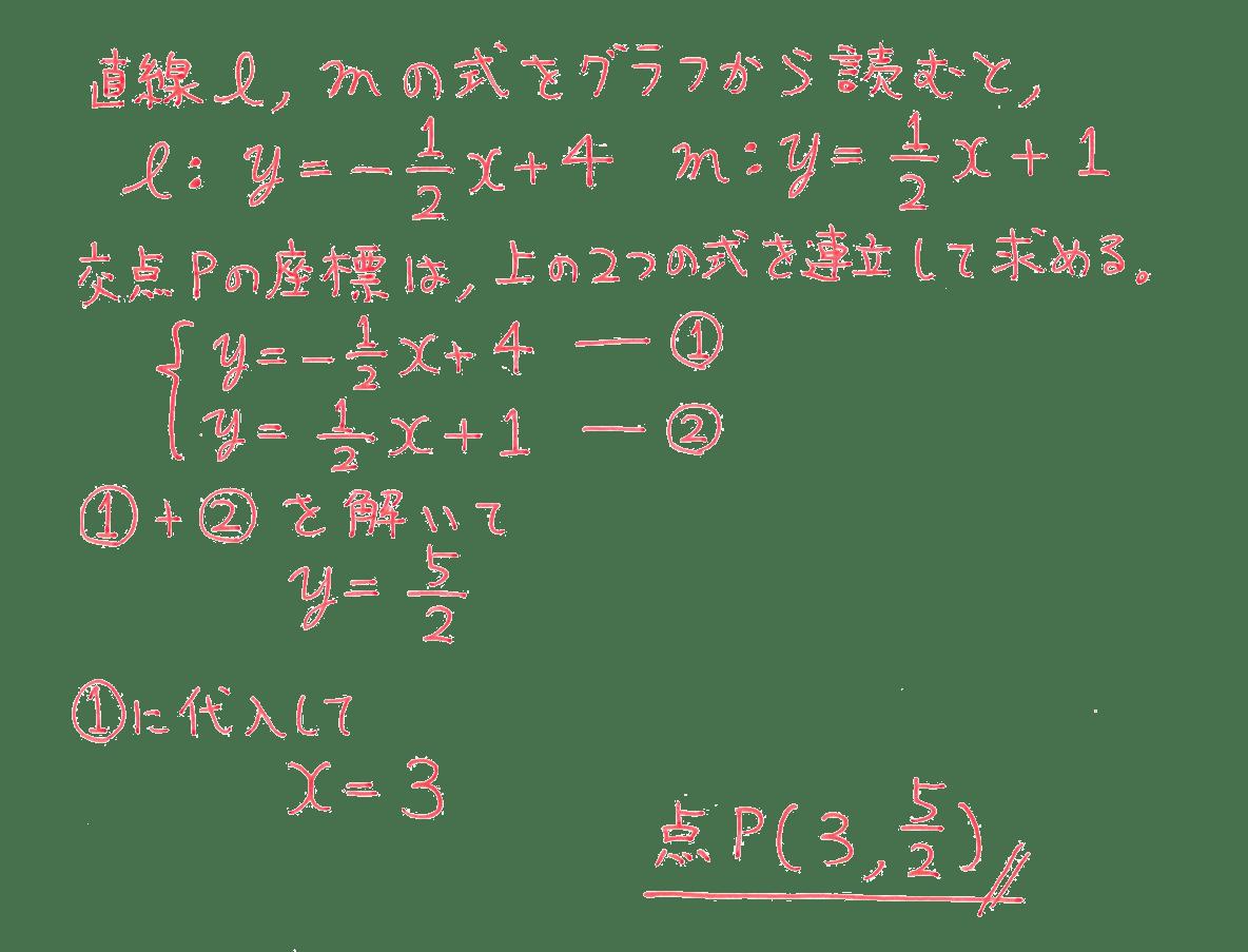 中2 数学117 例題の答え