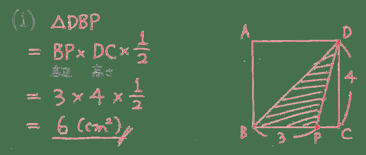 中2 数学120 例題(1)の答え