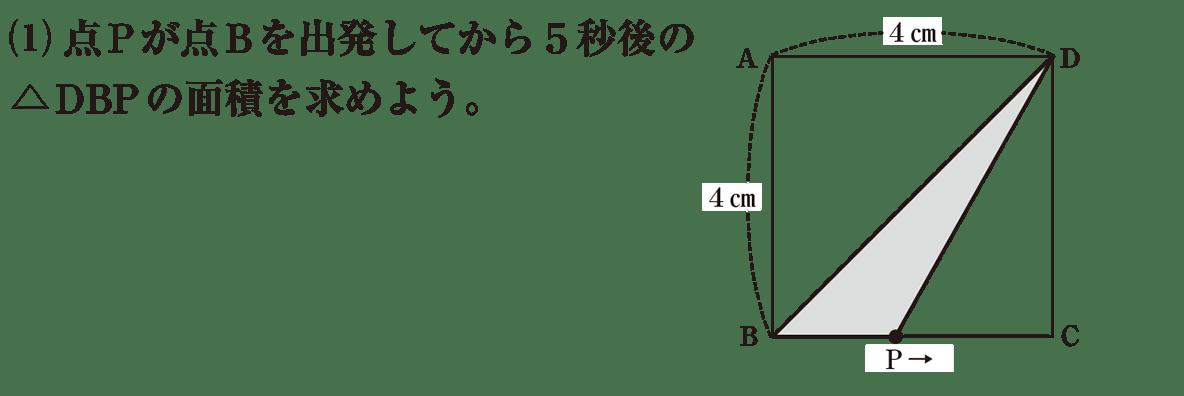 中2 数学120 練習(1)