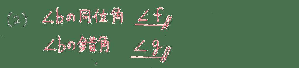 中2 数学121 例題(2)の答え
