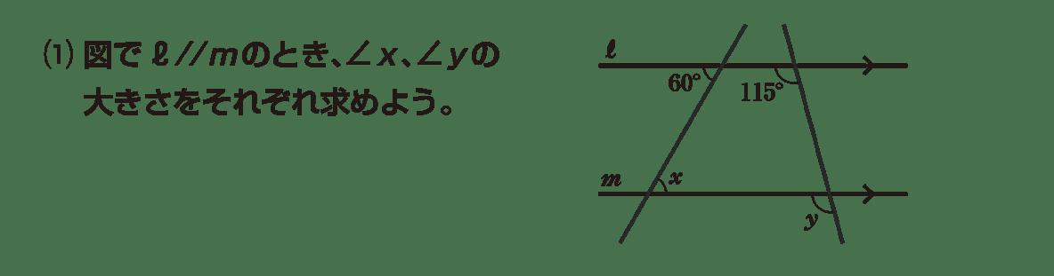 中2 数学122 例題(1)