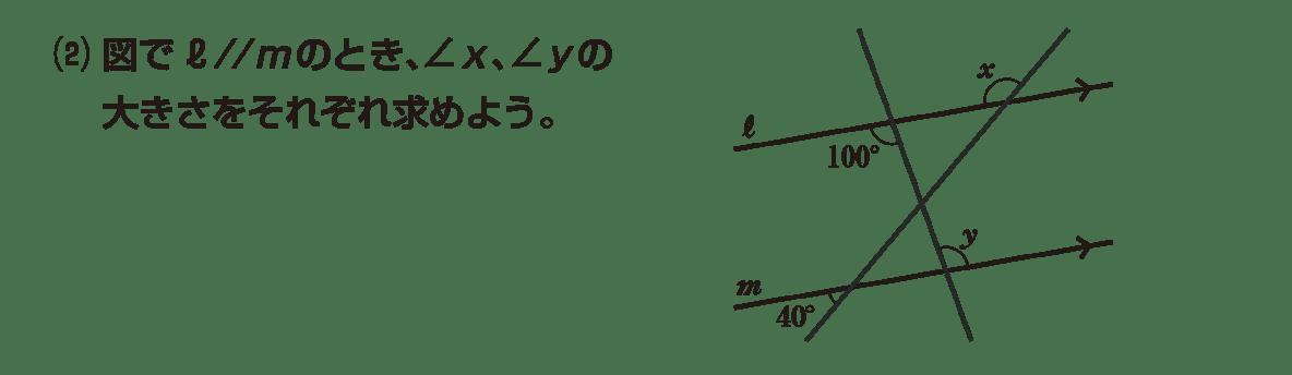 中2 数学122 例題(2)