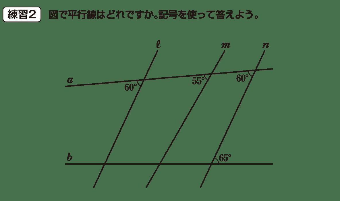 中2 数学122 練習2