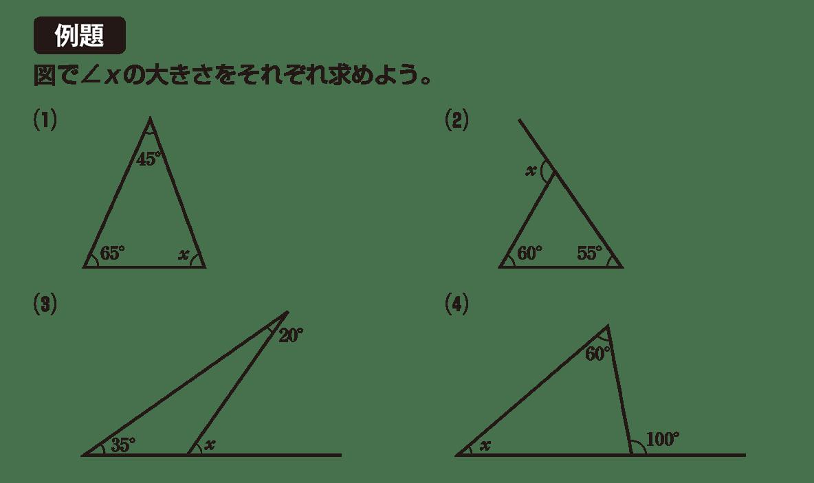 中2 数学123 例題