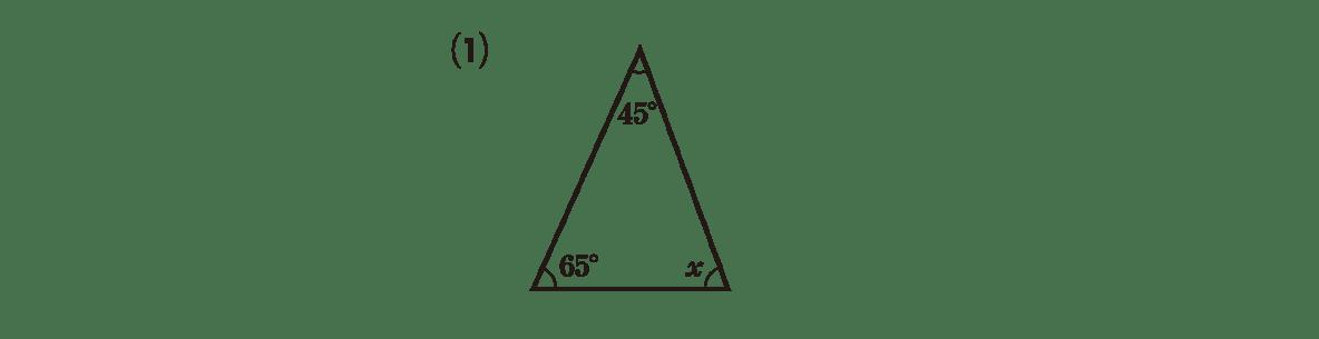 中2 数学123 例題(1)