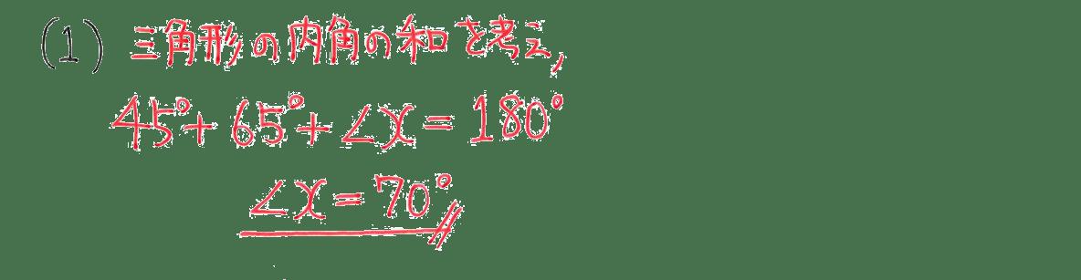 中2 数学123 例題(1)の答え