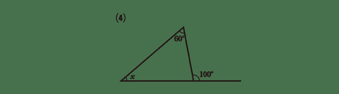 中2 数学123 例題(4)