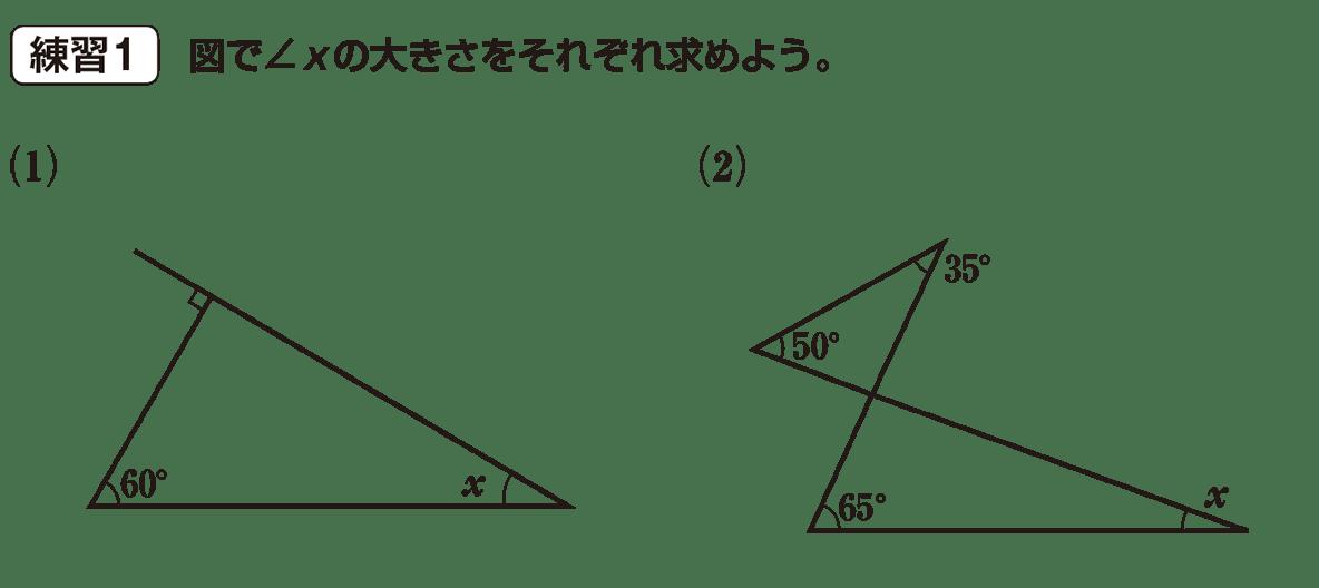 中2 数学123 練習1