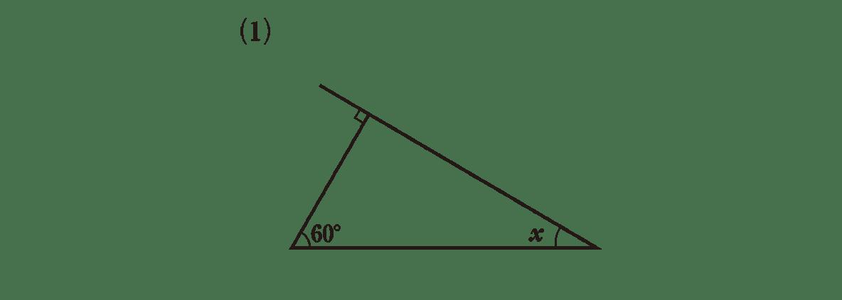 中2 数学123 練習1(1)