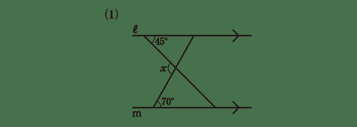 中2 数学123 練習2(1)