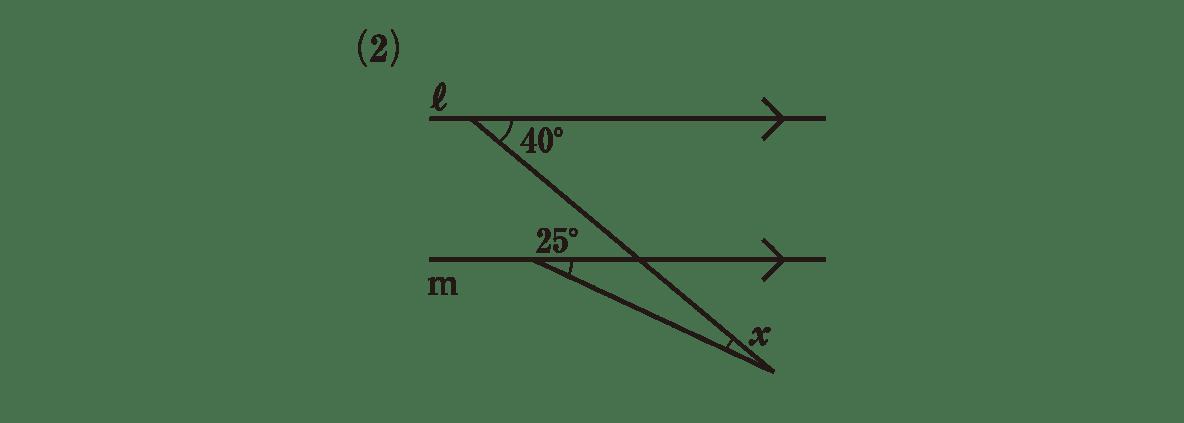 中2 数学123 練習2(2)