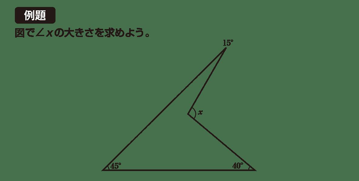 中2 数学124 例題