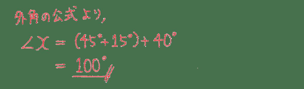 中2 数学124 例題の答え