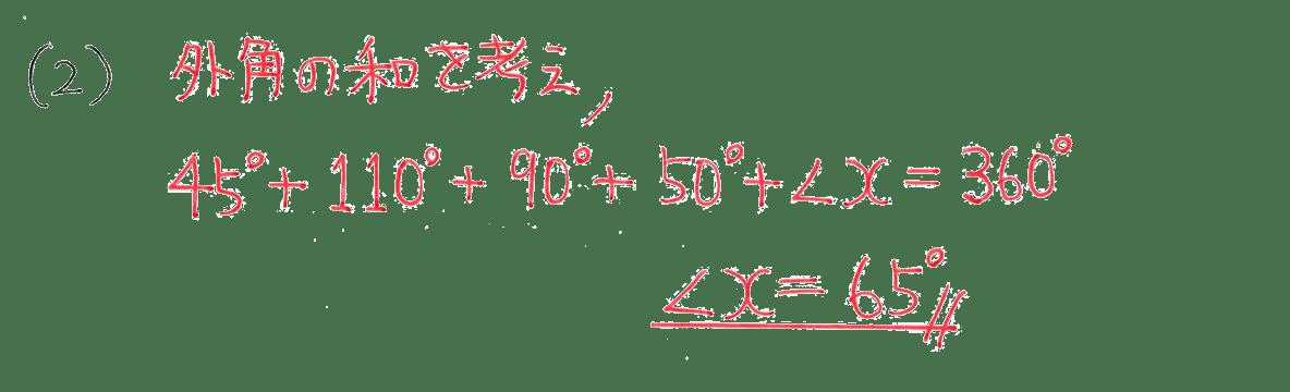 中2 数学126 例題(2)の答え