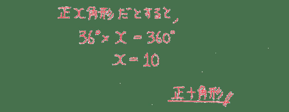 中2 数学126 練習(2)の答え