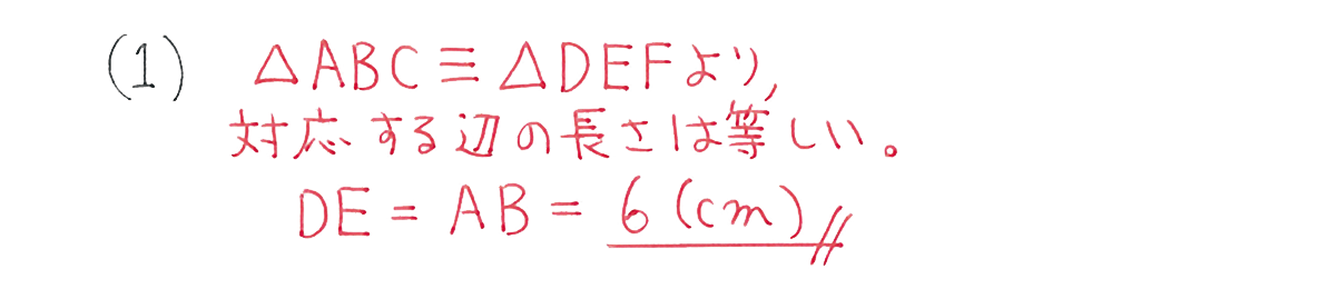 中2 数学127 例題(1)の答え