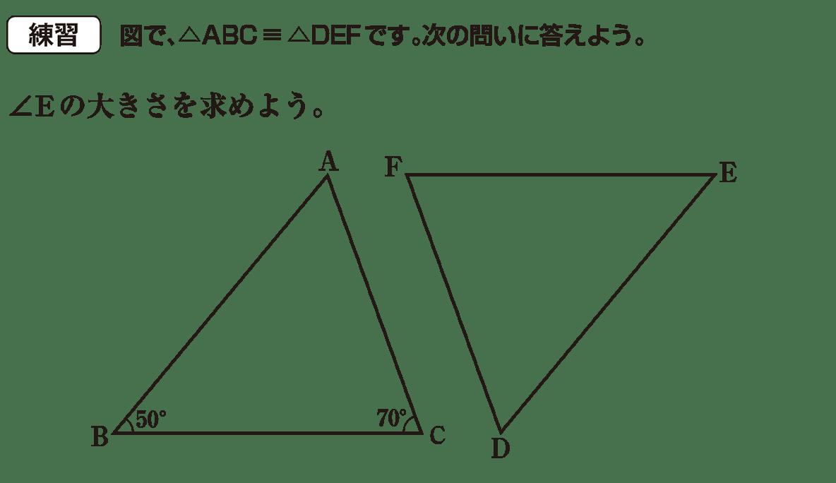 中2 数学127 練習
