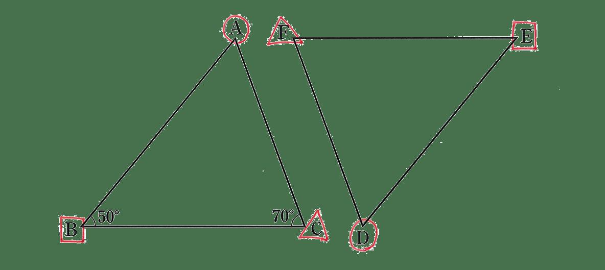 中2 数学127 練習の答え 問題の図に書き込んだもの