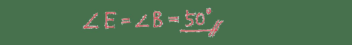 中2 数学127 練習の答え