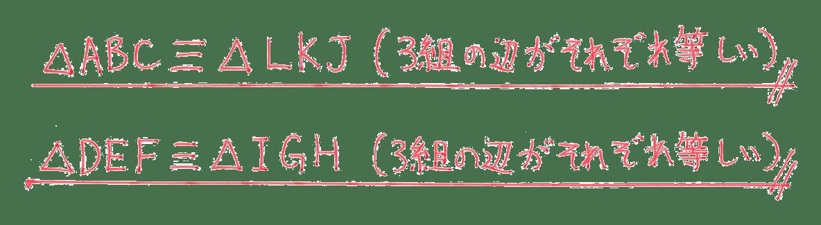 中2 数学128 例題の答え