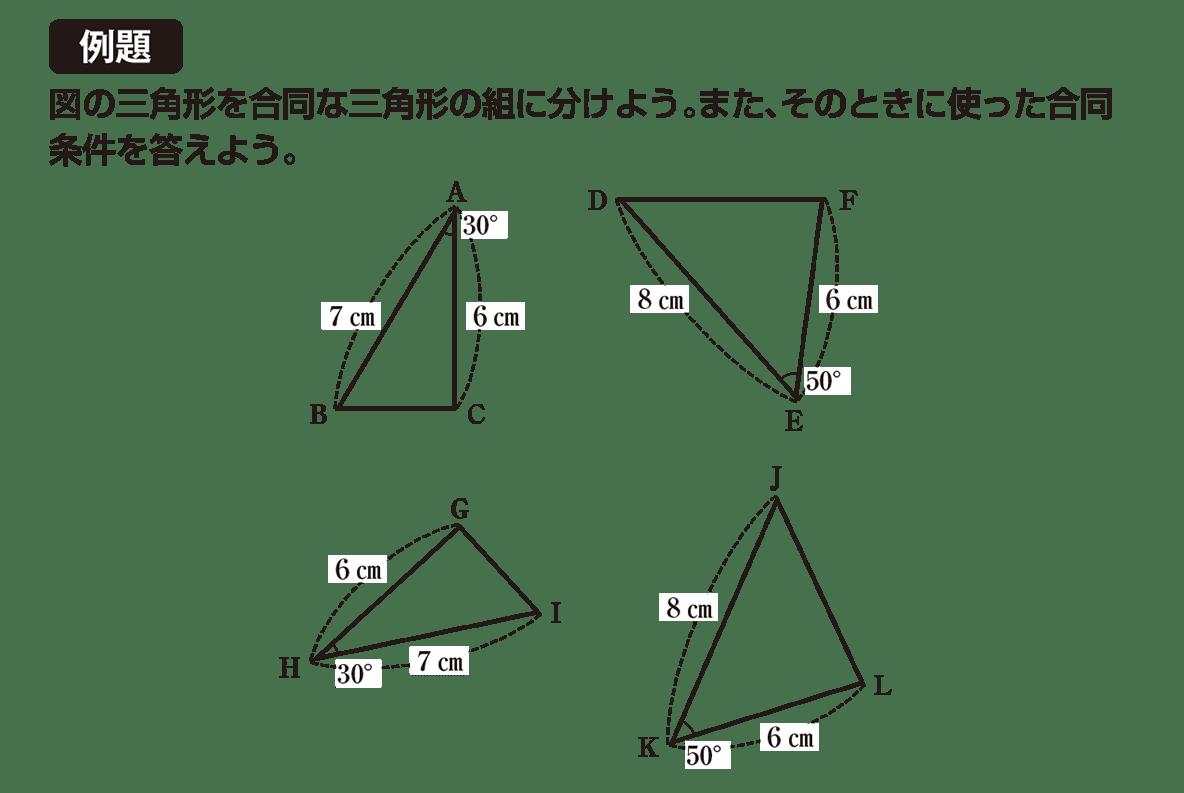 中2 数学129 例題