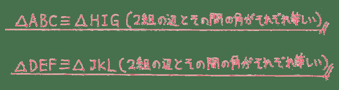 中2 数学129 例題の答え