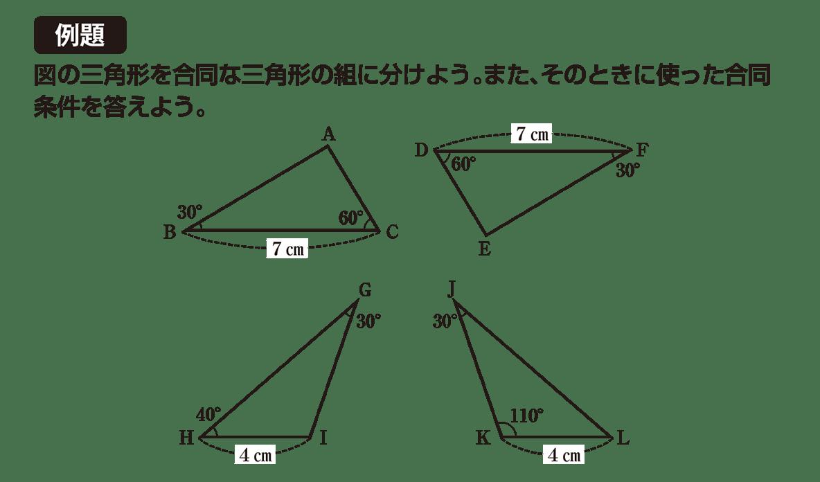 中2 数学130 例題