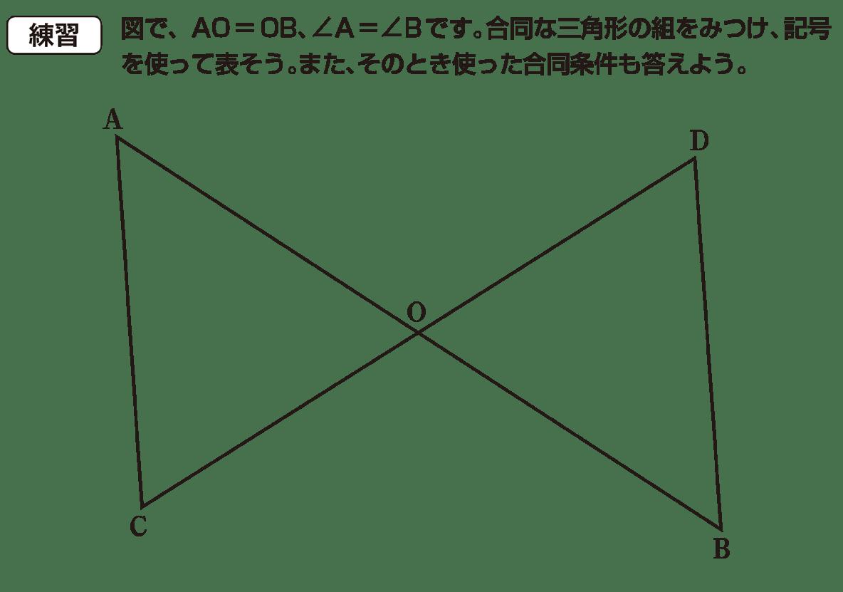 中2 数学130 練習