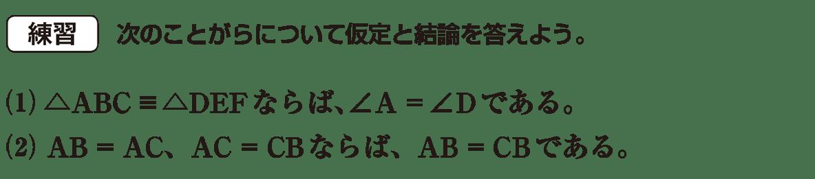 中2 数学131 練習