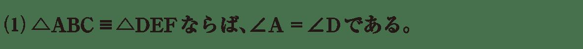 中2 数学131 練習(1)