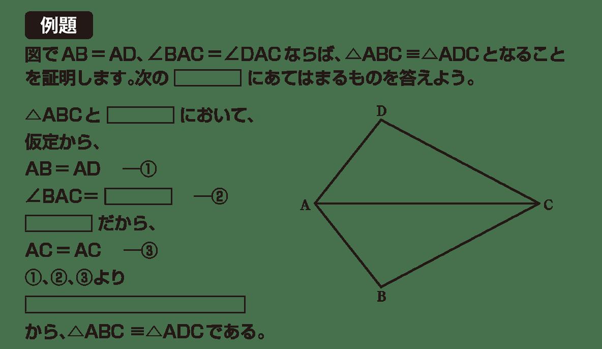 中2 数学132 例題