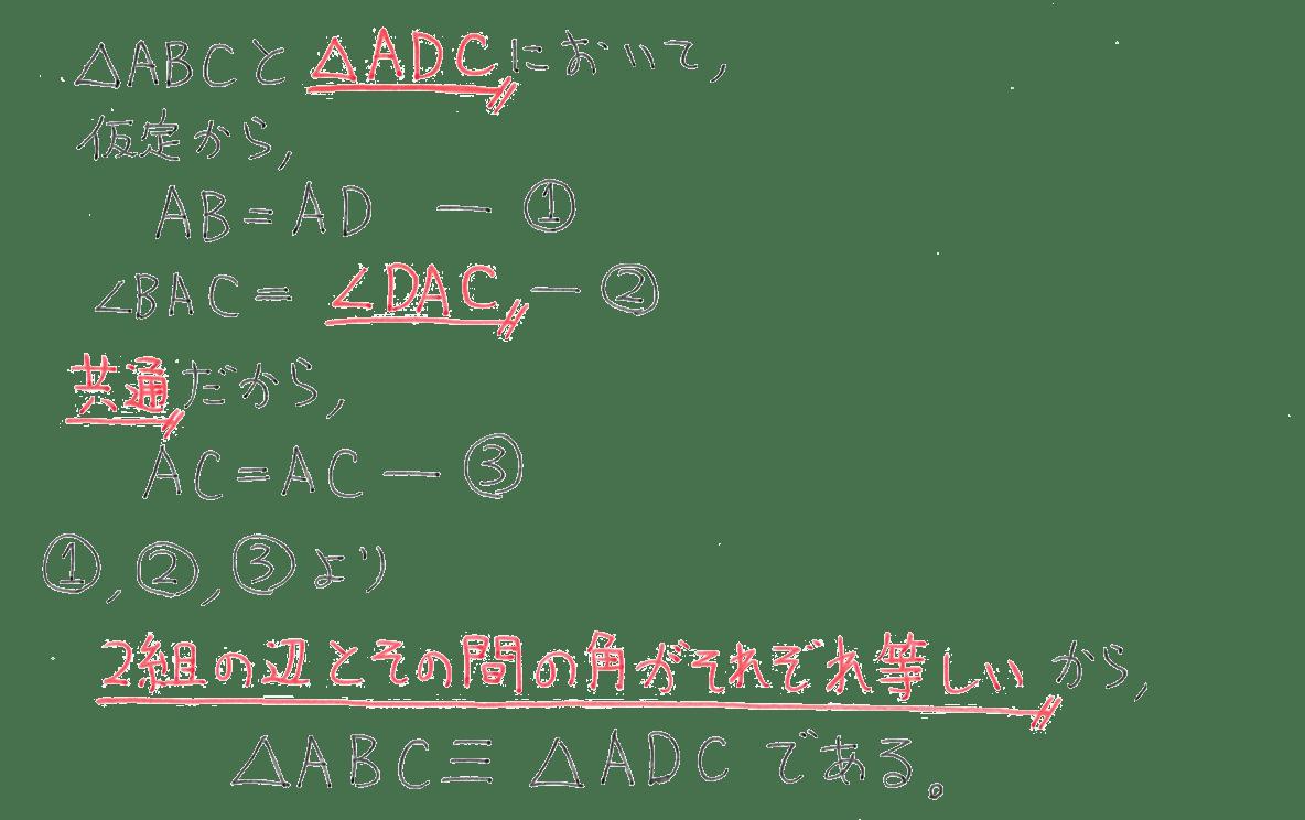中2 数学132 例題の答え