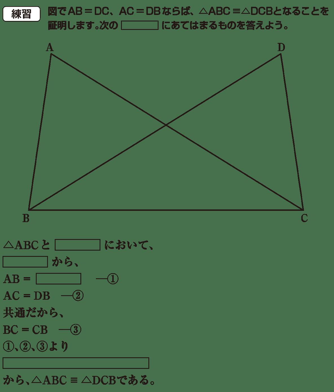 中2 数学132 練習
