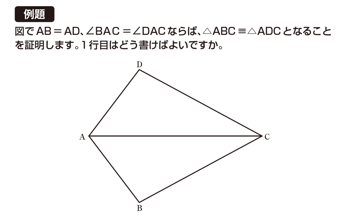 中2 数学133 例題