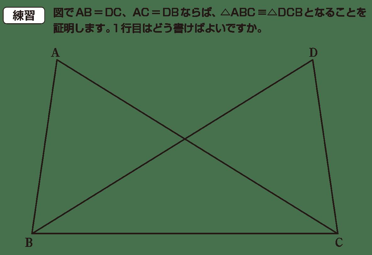 中2 数学133 練習