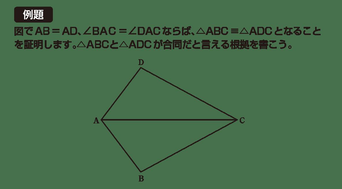 中2 数学134 例題