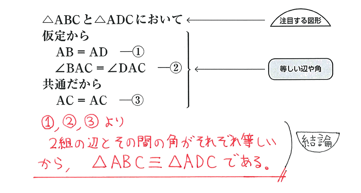 中2 数学135 例題の答え